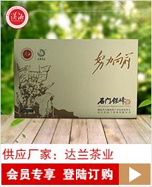 石门银峰 2020新茶 200g礼盒绿茶