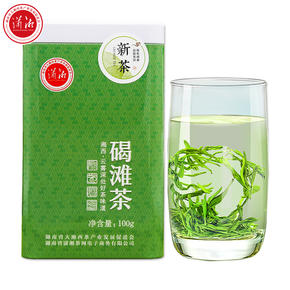 2020年新茶特级碣滩茶 怀化沅陵碣滩茶毛尖绿茶茶叶100g