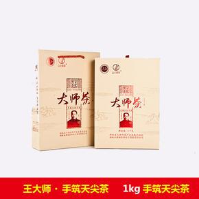 王大师手筑天尖茯砖茶 湖南安化黑茶